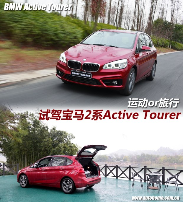 运动or旅行 试宝马2系Active Tourer