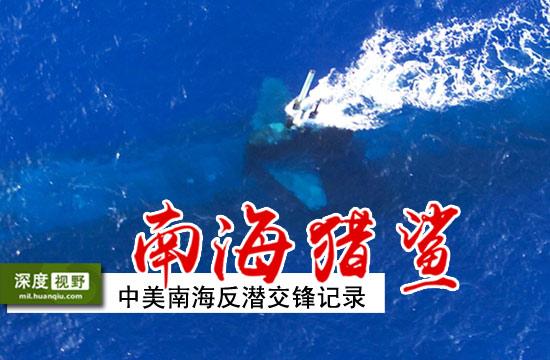 中美南海反潜交锋记录:美军别把南海当后院