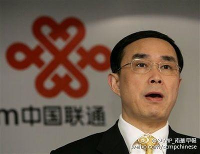 中国联通董事长自曝月薪:现在税后8000人民币