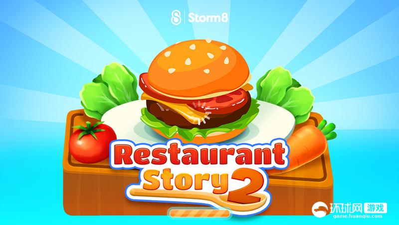 《餐厅物语 2:情人节活动》游戏截图