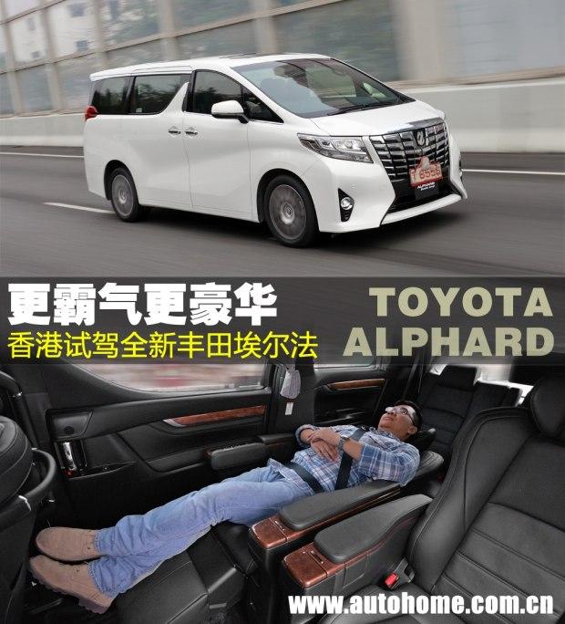 更霸气更豪华 香港试驾全新丰田埃尔法