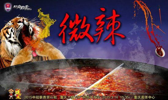 力帆发布海报回呛恒大:吃火锅? 先试个微辣可好