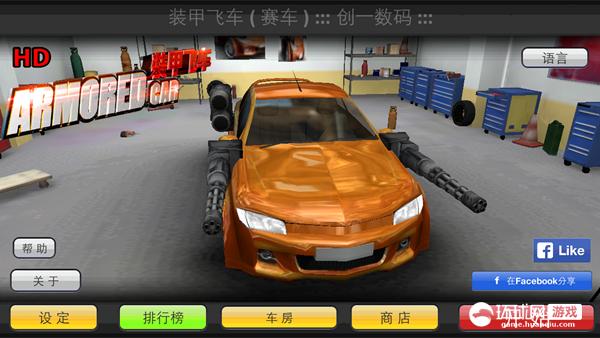 《Armored Car 》游戏截图