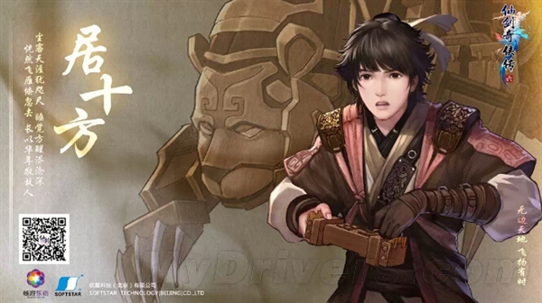 《仙剑6》最后一位主角登场:手拿遥控器