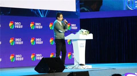 360手游事业部商务总监冯燃:百亿红海淘金秘笈