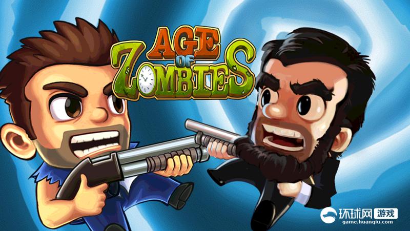《僵尸时代 Age of Zombies》游戏截图