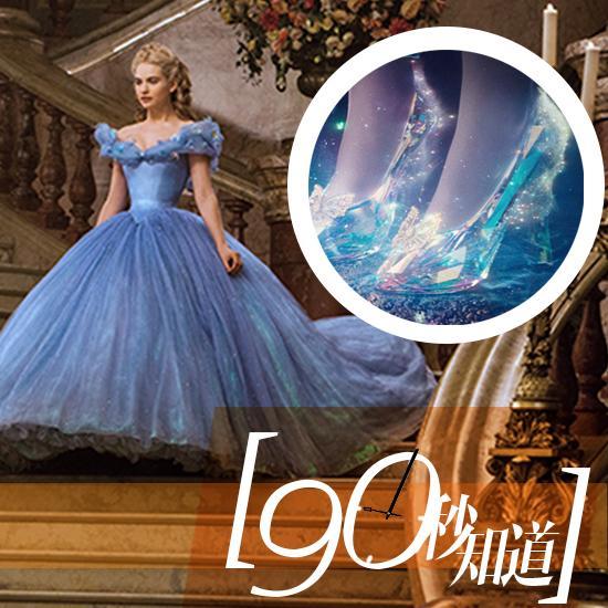 90秒知道:有了水晶鞋 你就能找到王子吗?