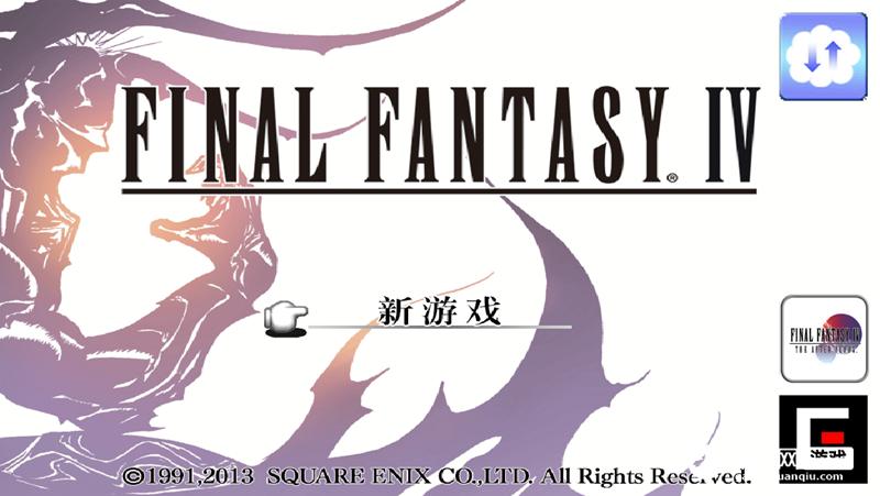 《最终幻想四 FINAL FANTASY IV》游戏截图