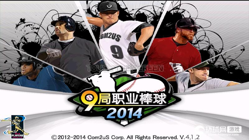 《9局职业棒球》游戏截图