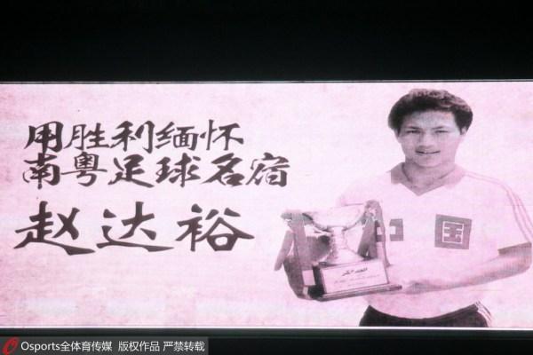 恒大用胜利缅怀赵达裕 因亚冠比赛未能赛前默哀