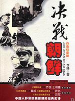 《决战朝鲜》