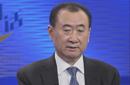 王健林评恒大:模式没错 中国足球不能这样搞