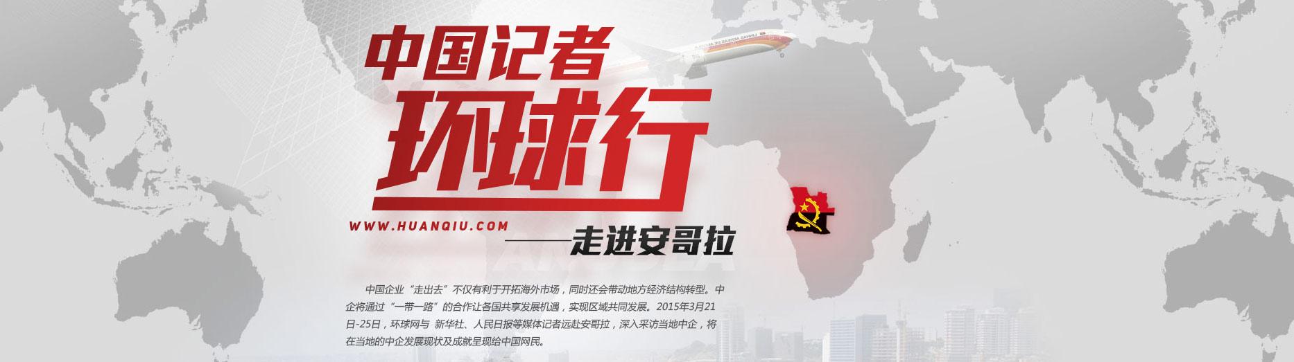 一带一路的中国奋斗者系列——走进安哥拉