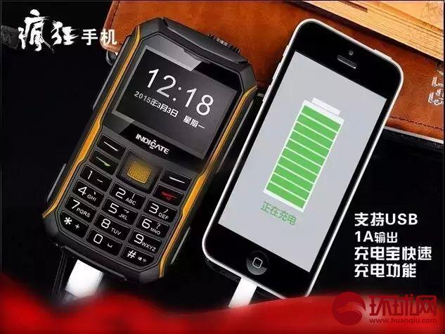 一年只充三次电! 699元的李阳疯狂英语手机图赏