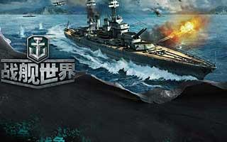 战舰世界:开启星辰大海征途 驾驶航母迎战