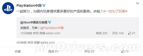 有啥好争的 你瞅PS4跟Xbox One多和谐