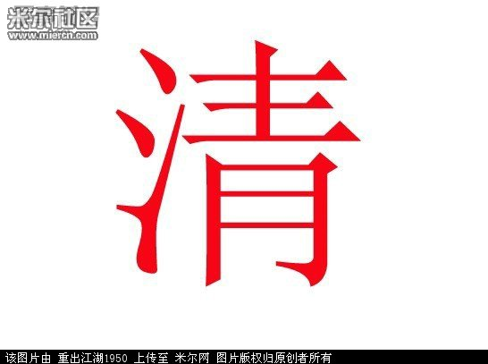 字为水青之字,左右结构.清水,其清字左半部份中的水字易主叫