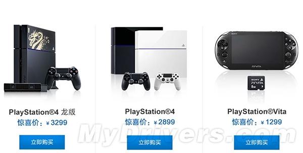 售价很给力!PS4/PSV行货正式上市