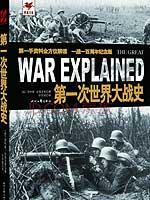 《第一次世界大战史》