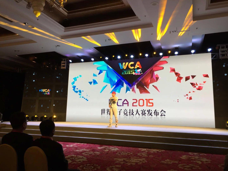 WCA2015大赛正式启动 赛事总奖金高达1亿