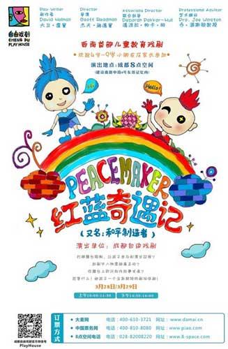 红蓝奇遇记中国首演 英式戏剧教育成都起航
