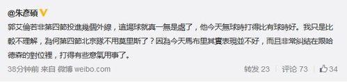 朱彦硕:方硕应跟老马赴美训练 在男篮练不出自信