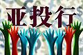 """亚投行为何令西方大国""""竞折腰""""?"""