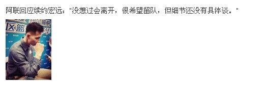 阿联:没想过要离开广东盼留队 合同细节尚未谈判