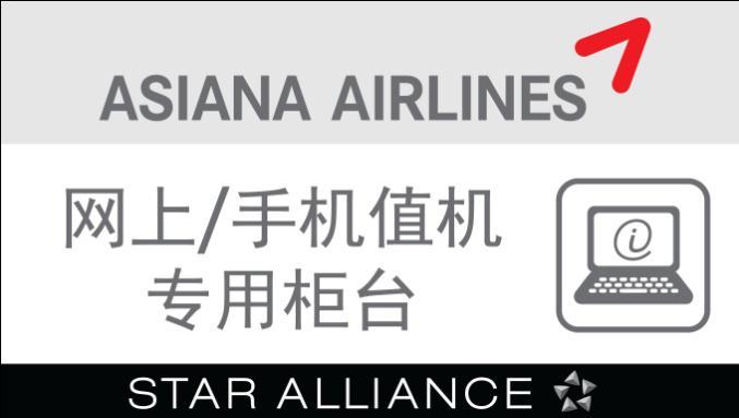 韩亚航空北京首都机场开通网上值机专用柜台