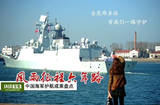 风雨征程6年路:中国海军19批次护航成果盘点
