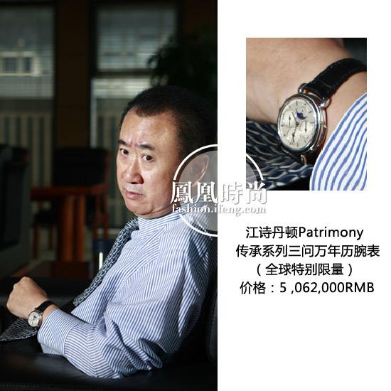 王健林戴江诗丹顿 揭福布斯中国富豪最爱腕表