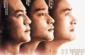 念念不忘12年 哥哥张国荣经典电影海报特辑