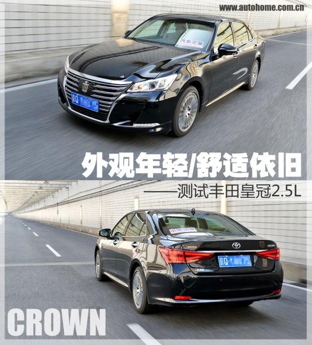 外观年轻/舒适依旧 测试丰田皇冠2.5L