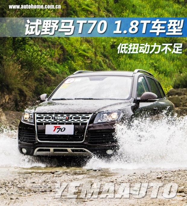 低扭动力不足 试川汽野马T70 1.8T车型
