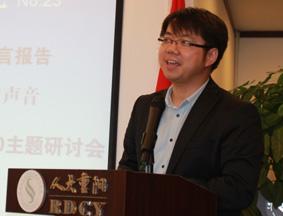 研讨会开幕 嘉宾代表发言