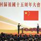 纪念香港特别行政区回归15周年