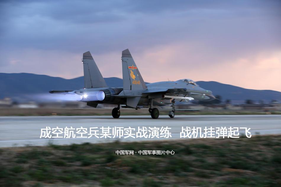 歼11在云南高原挂实弹训练