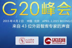 2016G20峰会主题建言报告研讨会