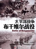 《布干维尔战役》