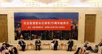 纪念香港基本法颁布25周年