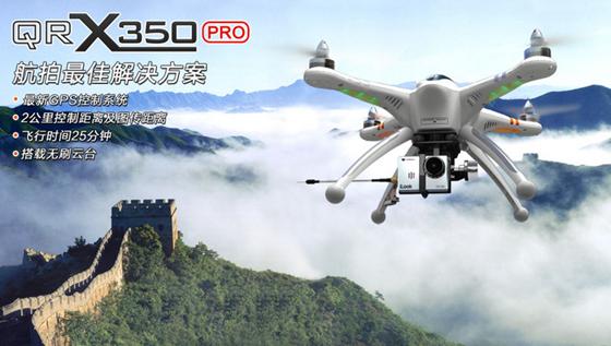 华科尔qr x350pro无人机