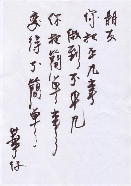 刘德华写书法作品赠成龙:平凡事做到不平凡-港台明星图片