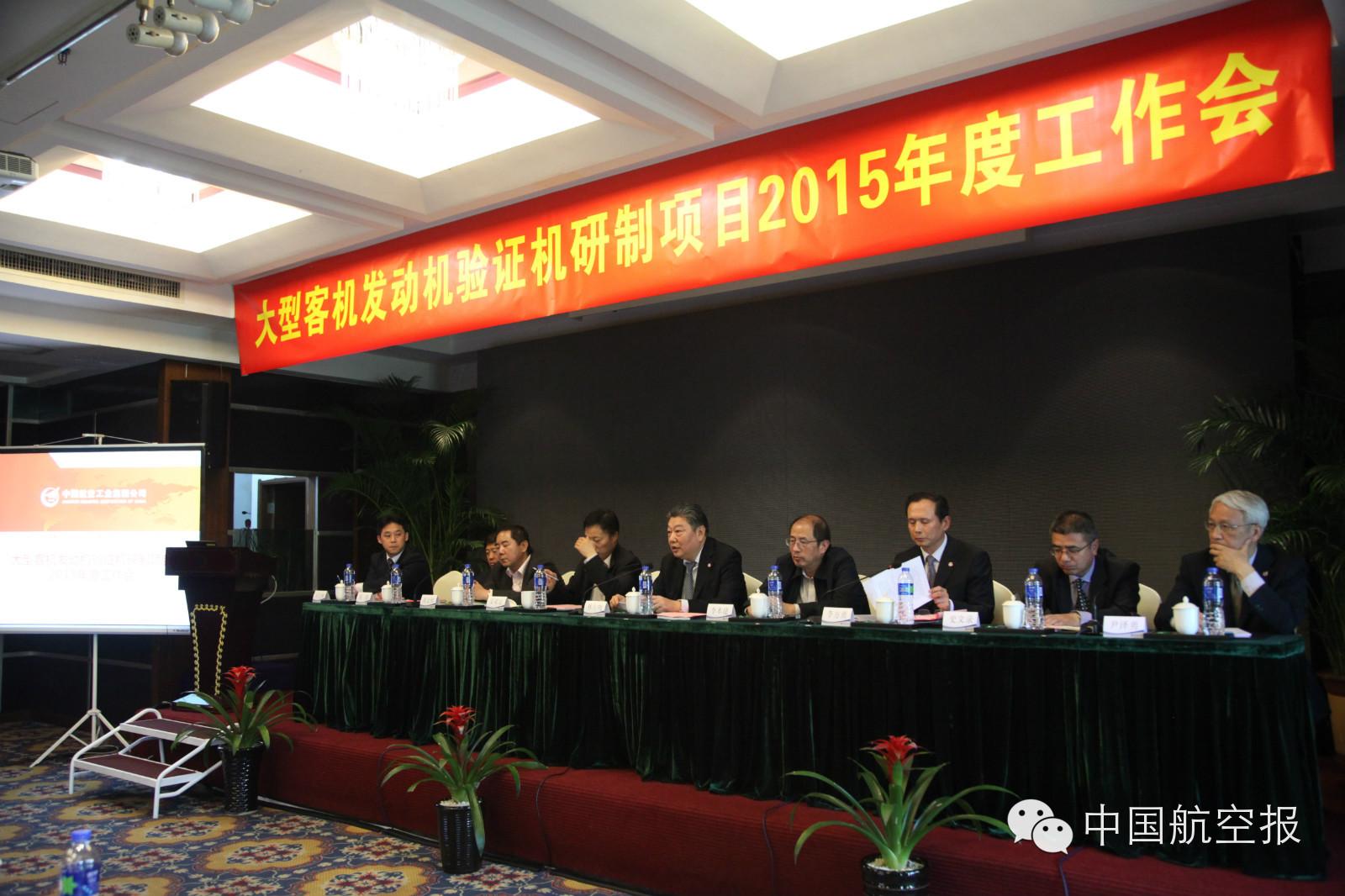 大型客机发动机验证机研制项目工作会在上海召开