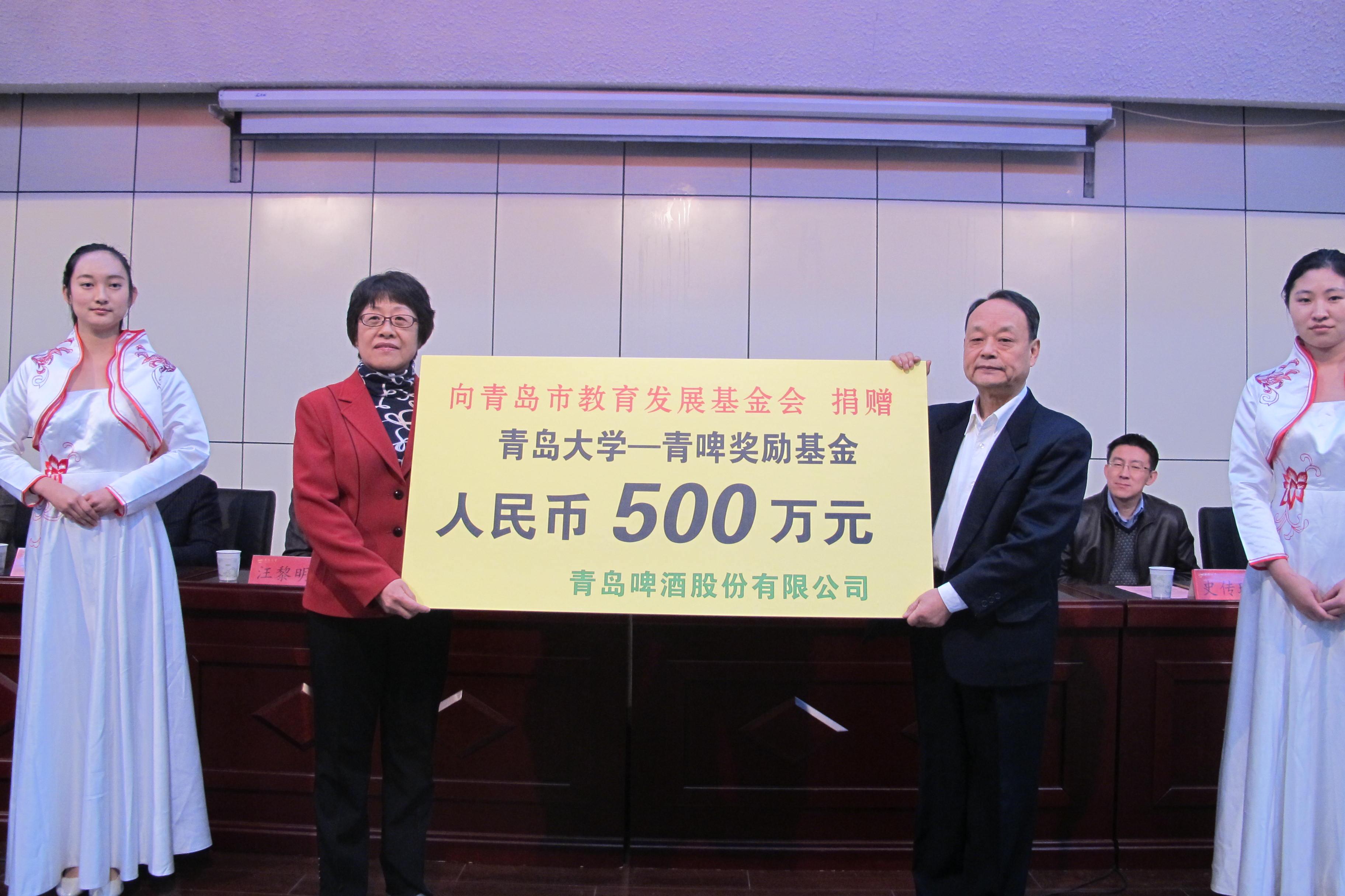 青岛啤酒公司副总裁姜宏女士代表公司捐资青岛大学--青啤奖励基金仪式
