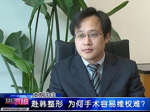 律师:赴韩整容维权靠个人几无成功可能