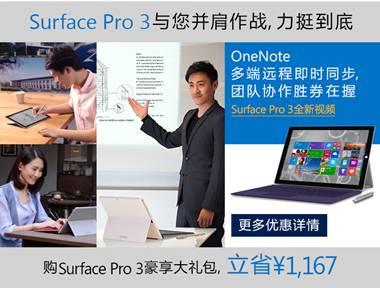 微软中国官方商城带你玩转Surface Pro 3
