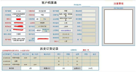 勤哲服务器应用于变压器行业的资源管理系统
