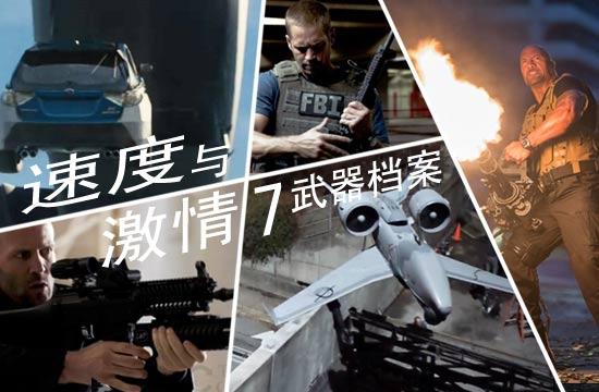 速度与激情7武器档案:超级跑车大战无人机