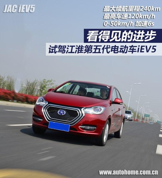看得见的进步 试江淮第五代电动车iEV5