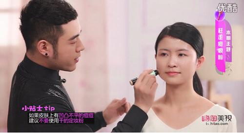 化妆术 易容术 嗨淘美视网络开讲